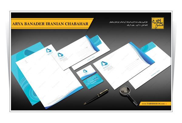 طراحی و چاپ ست اداری  شرکت آریا بنادر ایرانیان چابهار