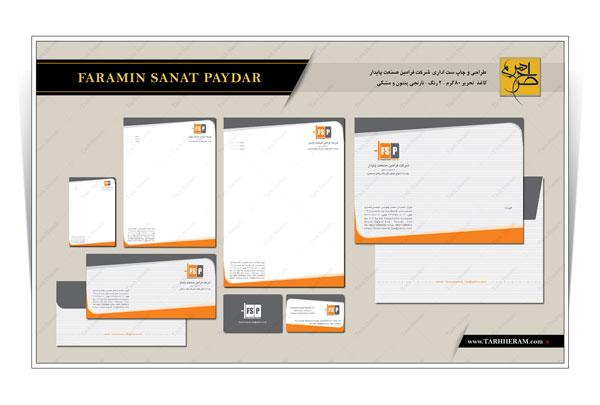 طراحی و چاپ ست اداری  شرکت فرامین صنعت پایدار