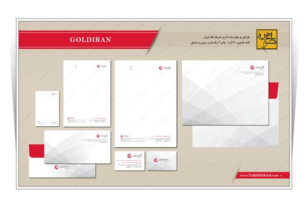 طراحی و چاپ ست اداری شرکت گلدایران
