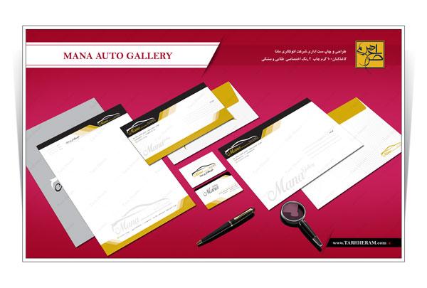 طراحی و چاپ ست اداری شرکت اتوگالری مانا