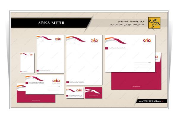 طراحی و چاپ ست اداری شرکت آرکا مهر