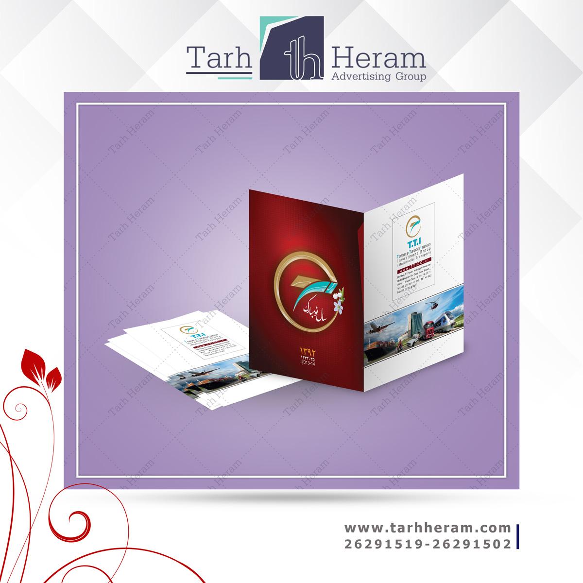 طراحی کارت پستال شرکت توسعه ترابر ایرانیان