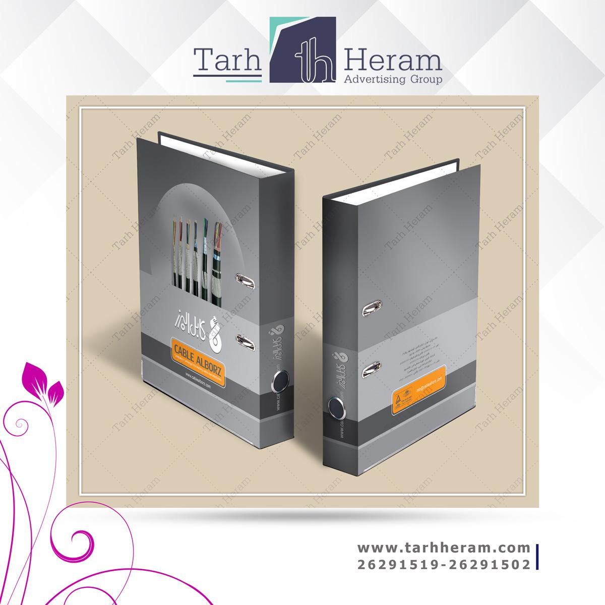 طراحی زونکن شرکت کابل البرز