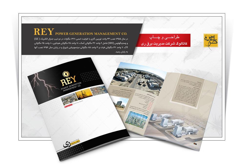 طراحی و چاپ کاتالوگ شرکت مدیریت و تولید برق ری