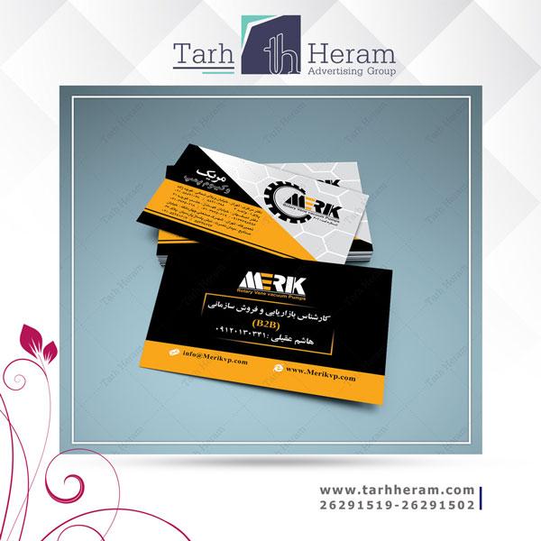 چاپ کارت ویزیت شرکت مریک