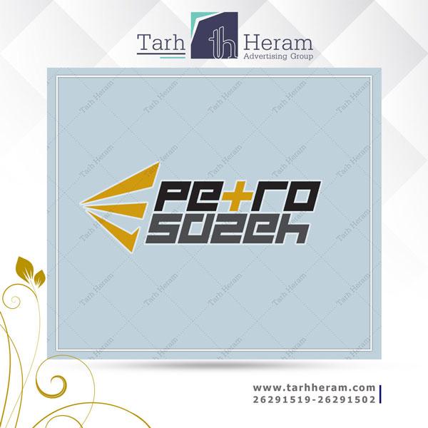 طراحی لوگو شرکت پترو سازه
