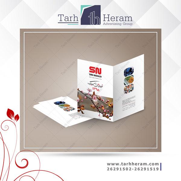 چاپ دیجیتال کارت پستال شرکت سمانقاله