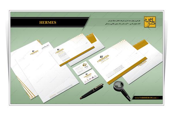 طراحی و چاپ ست اداری شرکت ماهان سنگ هرمس