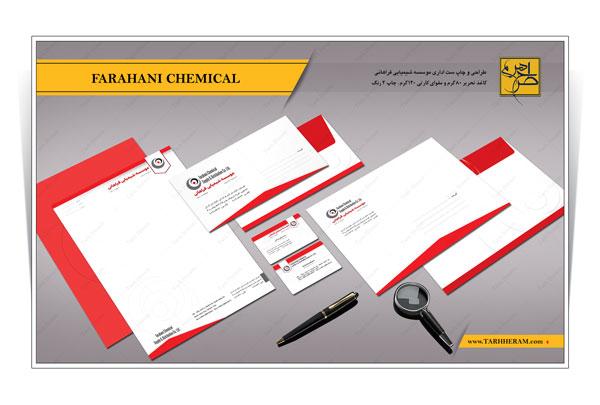 طراحی و چاپ ست اداری موسسه شیمیایی فراهانی