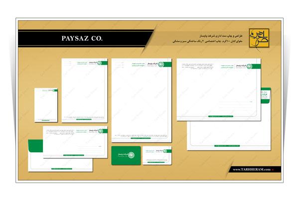 طراحی و چاپ ست اداری شرکت پایساز