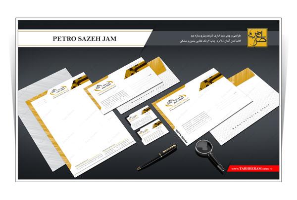 طراحی و چاپ ست اداری شرکت پتروسازه جم